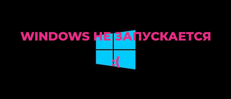 Не запускается Windows