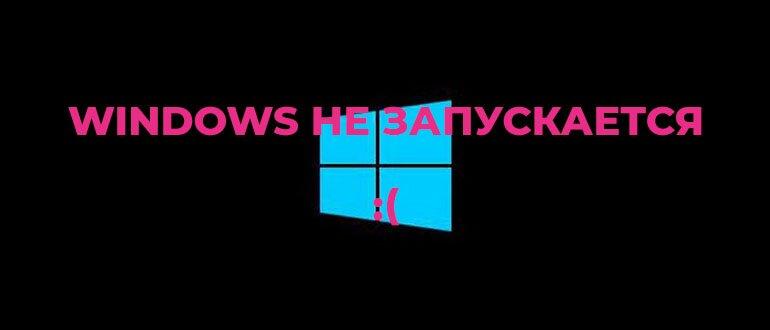 Не запускается Windows