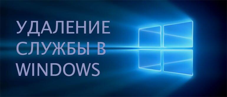 Удаление службы Windows